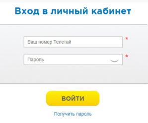 Личный кабинет для клиентов компании «Телетай»