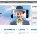 Телетай бизнес оператор сотовой связи