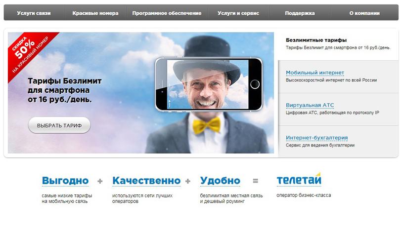 Оператор Телетай бизнес