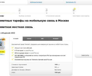 Тарифы мобильного оператора «Телетай»